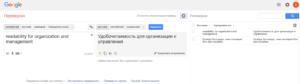 разговорник на Google